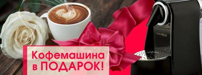 Капсульная кофемашина в подарок при покупке кофе 25